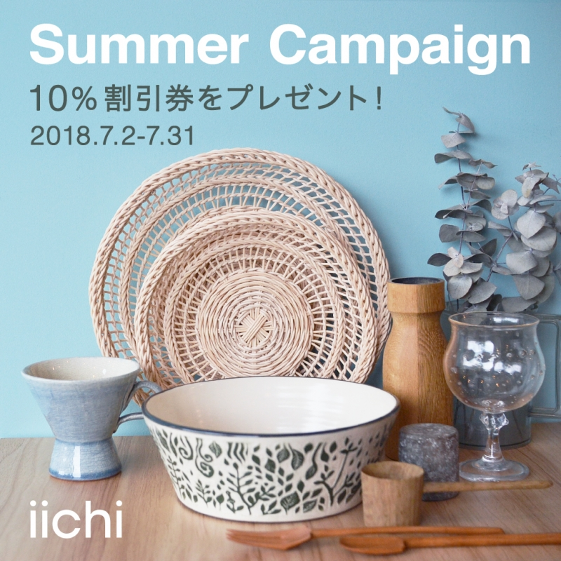 iichiサマーキャンペーン2018
