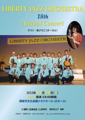 リバティージャズオーケストラ18th定期コンサートチラシ