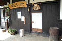 職人館の入り口