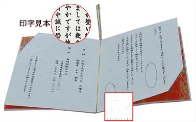 席順カード見本4