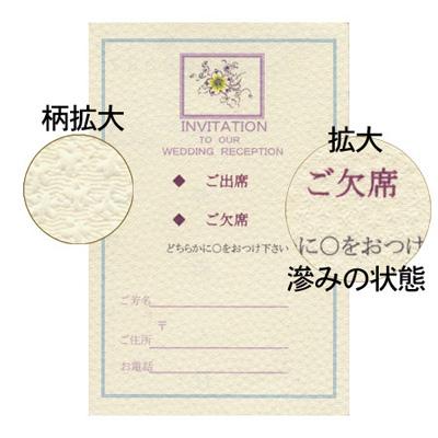招待状カード見本1