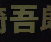 20060901_193354.jpg