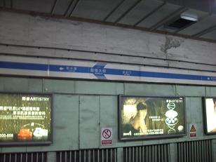 北京地下鉄の駅