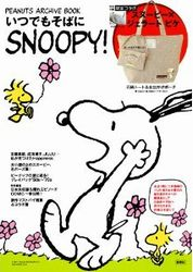 Snoopy1.jpg