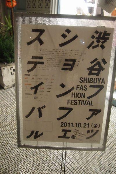 shibuyafashionfestival1.jpg