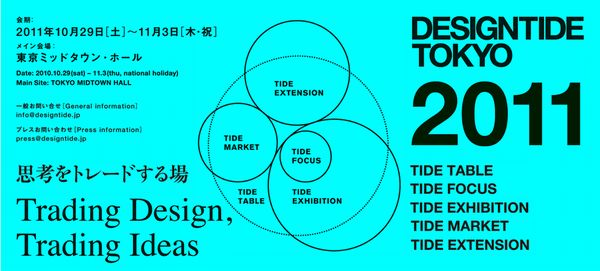 DESIGNTIDE1.jpg
