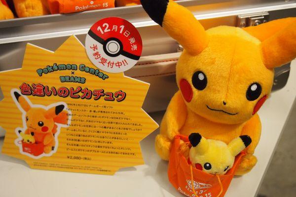 BEAMS35thyear_pikachu1.jpg