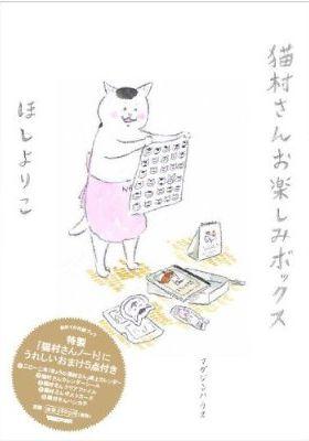 猫村さんお楽しみボックス2.jpg