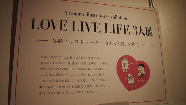 LOVELIVELIFE三人展.jpg