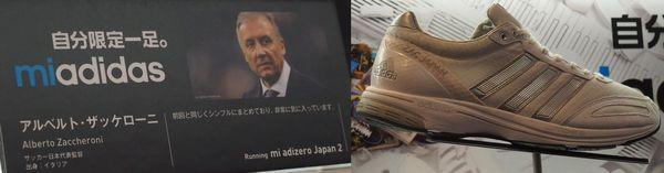 adidas_sinjuku9.jpg