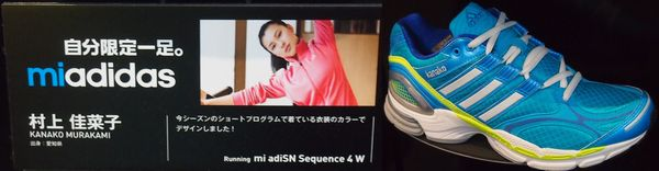 adidas_sinjuku10.jpg