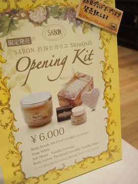sabon_hikarie3.jpg