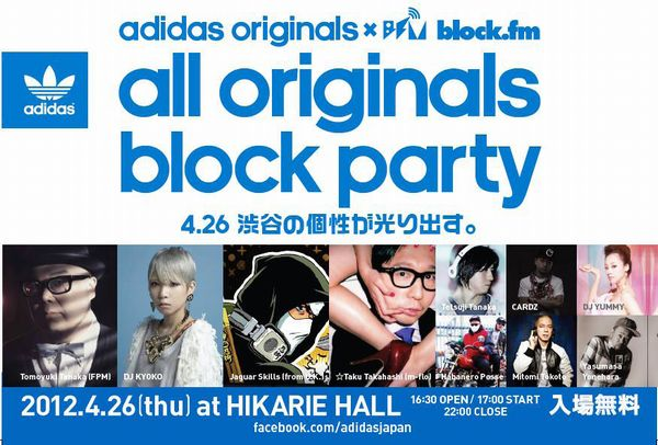 adidas_hikarie8.jpg