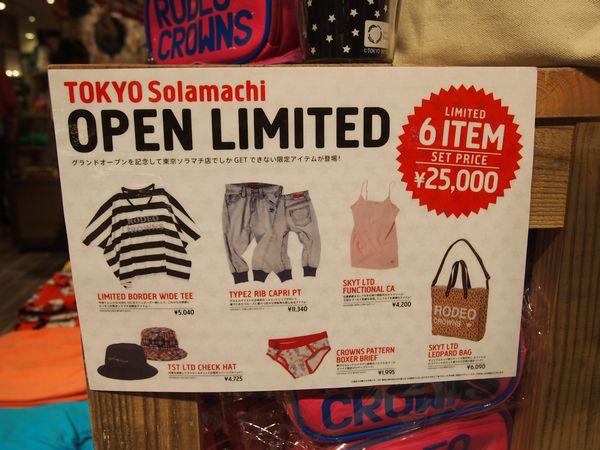 tokyosolamachi_rodeocrowns1.jpg