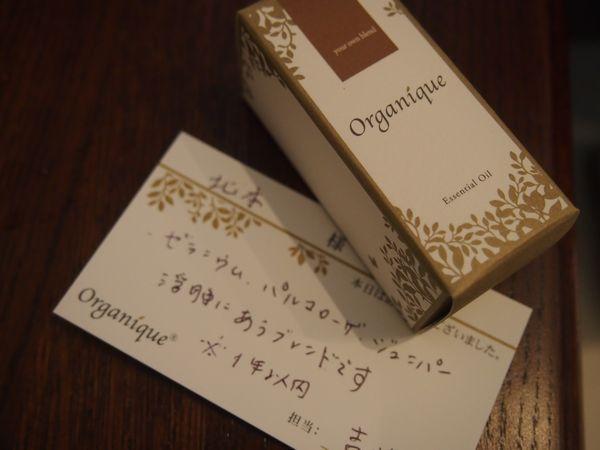 OrganiqueAoyama2.jpg