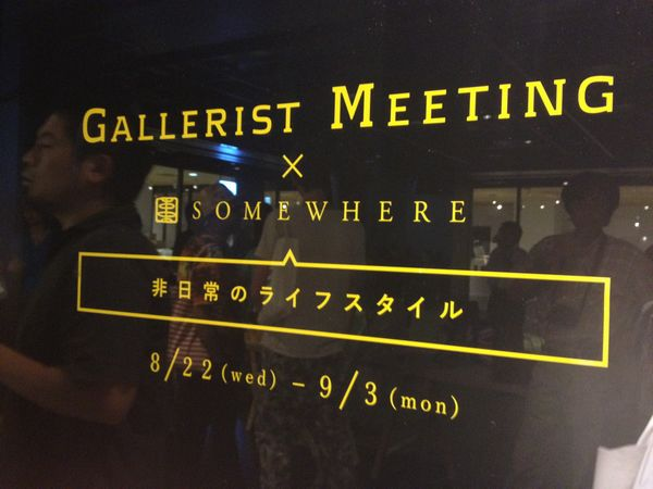 GalleristMeeting1.jpg