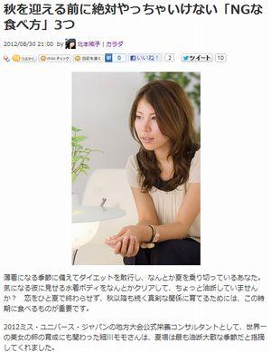Menjoy_momo.jpg