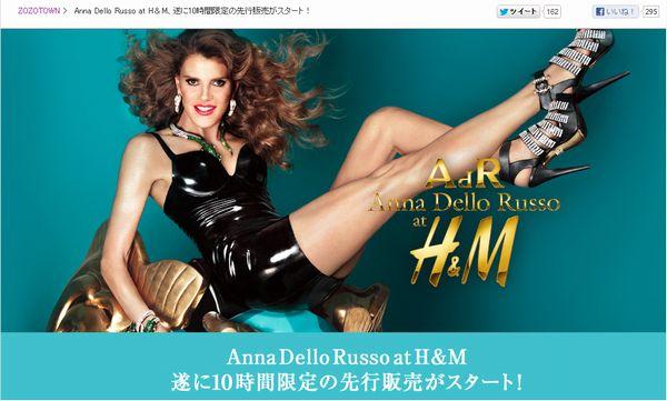 Anna Dello Russo at H&M5.jpg