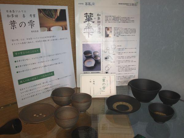 日本経済新聞_和多田喜2.jpg