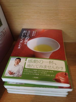 日本経済新聞_和多田喜4.jpg