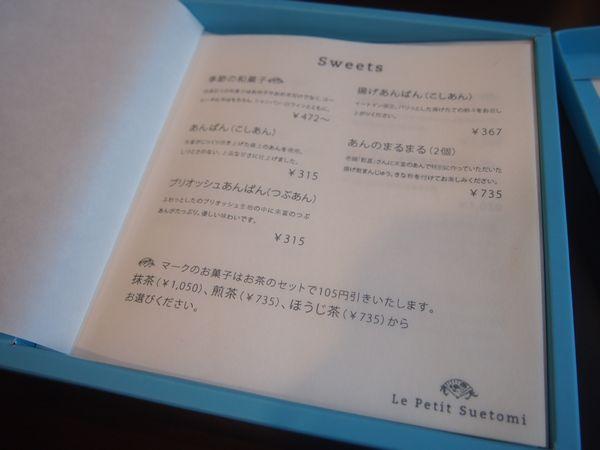 Le_petit_suetomi3.jpg