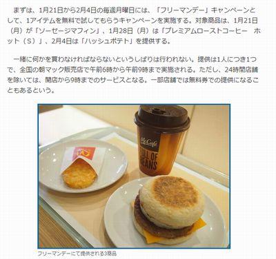 netorabo_mac.jpg