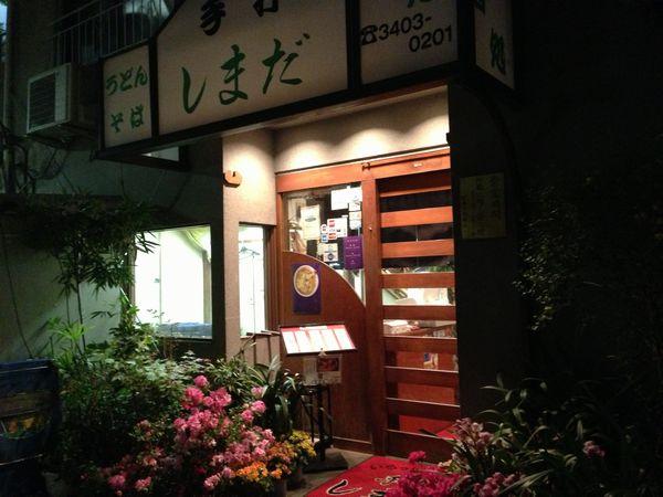 curryudon_shimada3.jpg