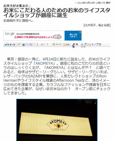 akomeya_netorabo.jpg