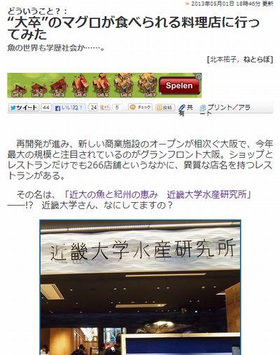 近畿大学水産研究所.jpg