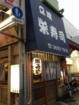 栄寿司2.jpg