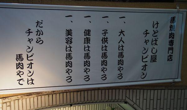 けとばし屋チャンピオン.jpg