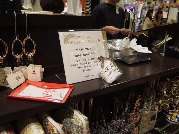東急東横店5.jpg
