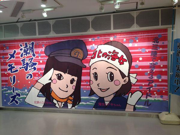連続テレビ小説「あまちゃん」1.jpg