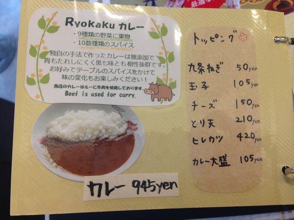 Ryokaku1.jpg