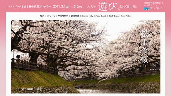 toyama_tsutayadaikanyama1.jpg
