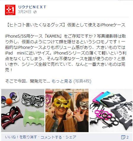 リクナビNEXT_candiesmask.jpg