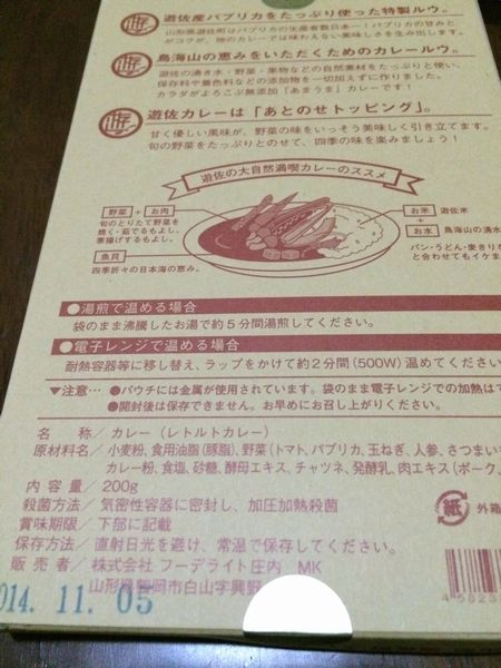 遊佐カレー4.jpg