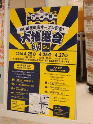 uniqloGU_okachimachi8.jpg
