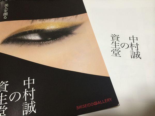 中村誠展3.jpg