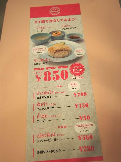 ガイトーンTokyo9.jpg
