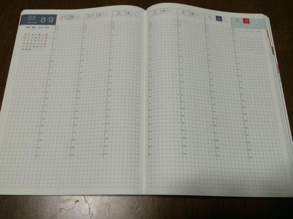 ほぼ日手帳2015_6.jpg