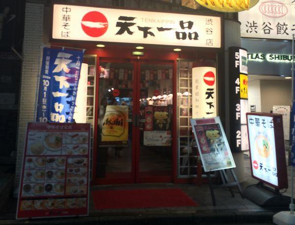 天下一品_渋谷1.jpg