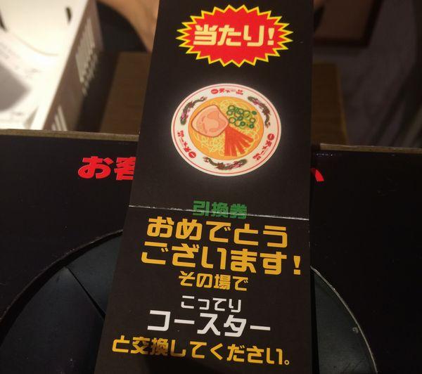 天下一品_渋谷4.jpg