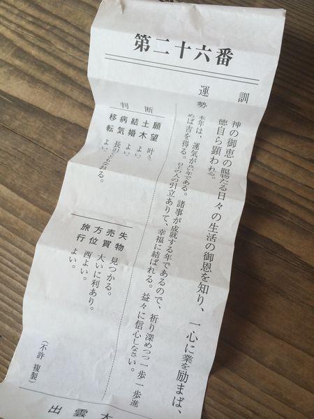 出雲大社8.jpg
