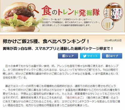 nikkeiwoman_egg.jpg