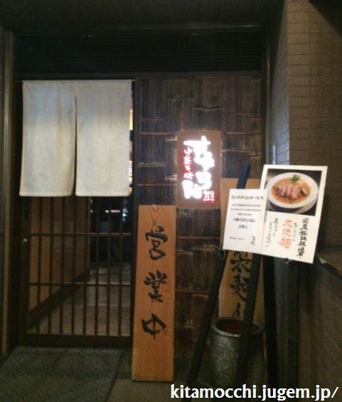 すずらん_坦々麺3.jpg