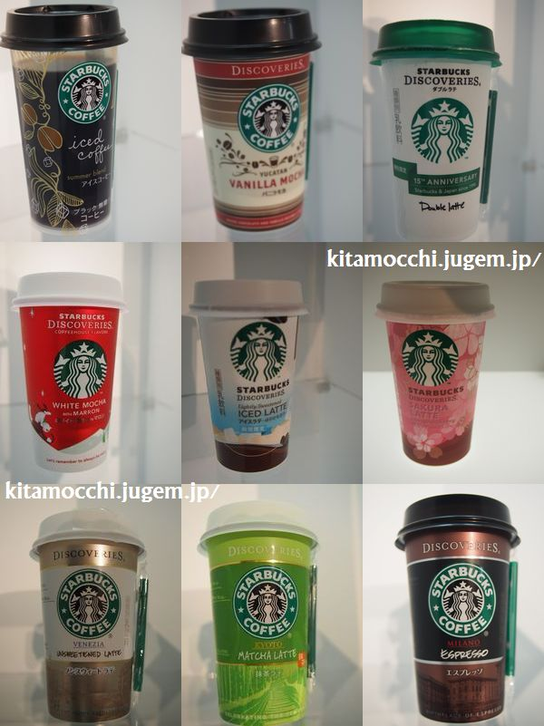 starbucksdiscoveries2015_2.jpg
