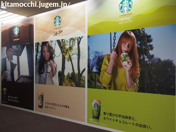 starbucksdiscoveries2015_5.jpg