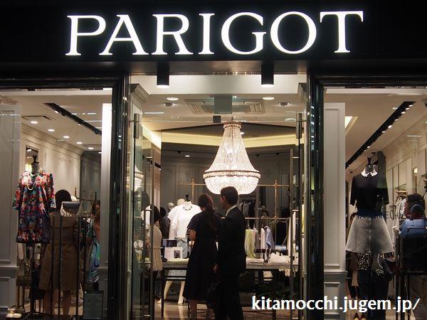 PARIGOT_elleonline2.jpg