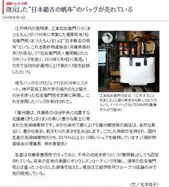 trendy_hit松右衛門帆布.jpg